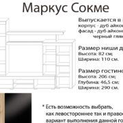 gost_markus_3-800x600