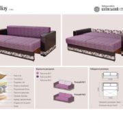 lylu-sofa-razmer